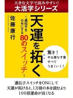 【大活字シリーズ】天運を拓く 遺伝子をONにする80のスイッチ-電子書籍