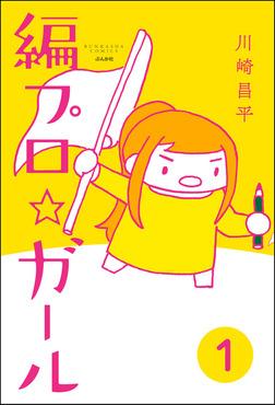 編プロ☆ガール(分冊版) 【第1話】-電子書籍
