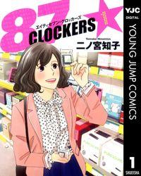【20%OFF】87CLOCKERS【全9巻セット】