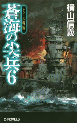 蒼海の尖兵6 ナイル戦線-電子書籍