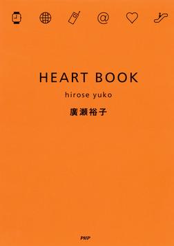 HEART BOOK-電子書籍