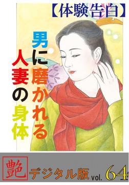【体験告白】男に磨かれる人妻の身体 ~『艶』デジタル版 vol.64~-電子書籍
