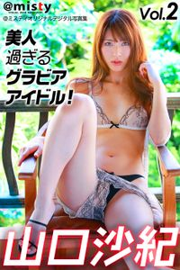 @misty 山口沙紀 vol.2 ~美人過ぎるグラビアアイドル!~