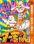ジャングルの王者ターちゃん【期間限定無料】 1