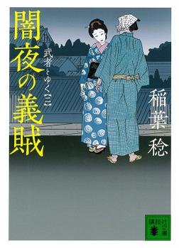 闇夜の義賊 武者とゆく(二)-電子書籍