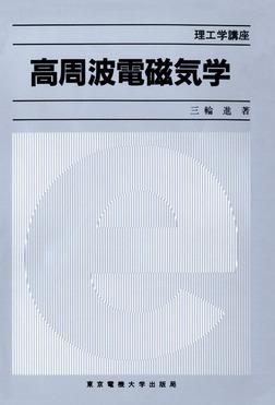 高周波電磁気学-電子書籍