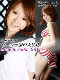 セーラー服の天使達Angelic Sailor-Girls 榎本ヒナ