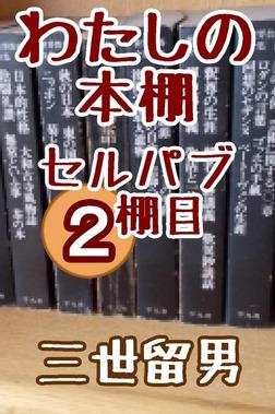 わたしの本棚 セルパブ2棚目-電子書籍