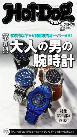 Hot-Dog PRESS (ホットドッグプレス) no.228・229 予算別 いまイチオシの腕時計はコレだ!!-電子書籍