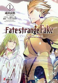 Fate/strange Fake(1)