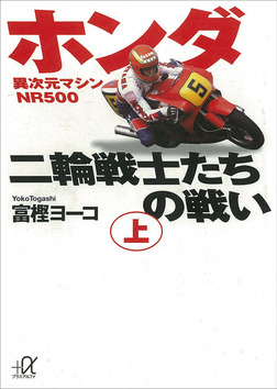 ホンダ二輪戦士たちの戦い(上)-電子書籍