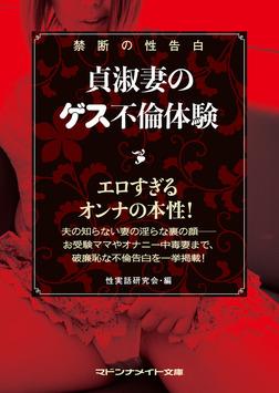 禁断の性告白 貞淑妻のゲス不倫体験-電子書籍