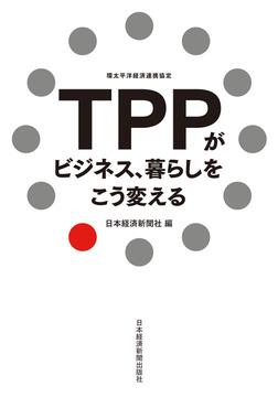 TPPがビジネス、暮らしをこう変える-電子書籍