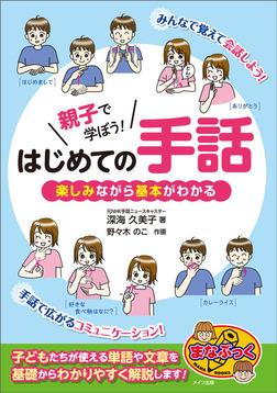 親子で学ぼう!はじめての手話 楽しみながら基本がわかる-電子書籍