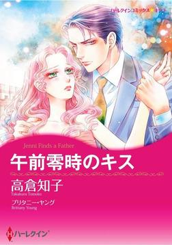 午前零時のキス-電子書籍