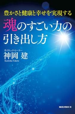 魂のすごい力の引き出し方(KKロングセラーズ)-電子書籍