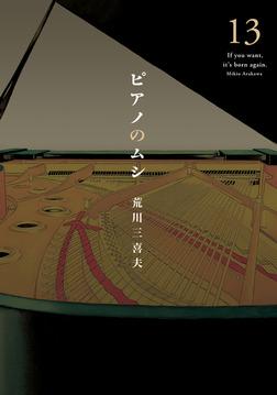 ピアノのムシ 13巻-電子書籍
