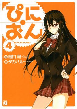 ぴにおん! 4-電子書籍