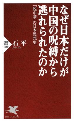 なぜ日本だけが中国の呪縛から逃れられたのか 「脱中華」の日本思想史-電子書籍