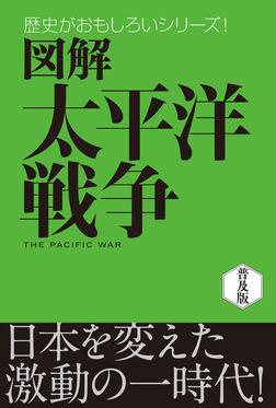 図解 太平洋戦争-電子書籍