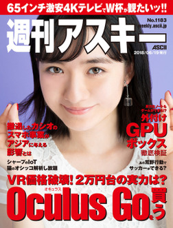 週刊アスキーNo.1183(2018年6月19日発行)-電子書籍