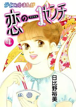 【読めばヤセるマンガ】恋のマイナス1センチ 4-電子書籍
