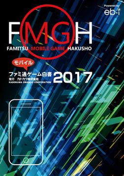 ファミ通モバイルゲーム白書2017-電子書籍