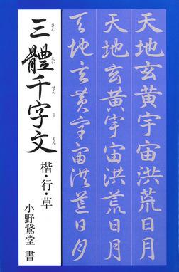 三體千字文 楷・行・草-電子書籍