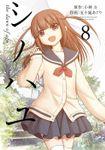 シノハユ 8巻