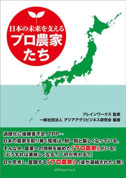 日本の未来を支えるプロ農家たち-電子書籍