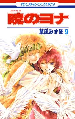 暁のヨナ 9巻-電子書籍