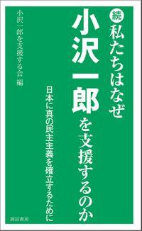 続 私たちはなぜ小沢一郎を支援するのか(諏訪書房)