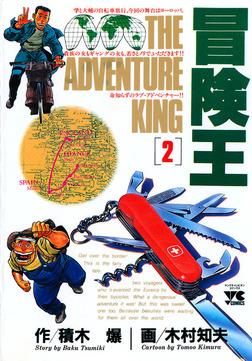 冒険王 2-電子書籍