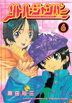 リトル・ジャンパー(6)-電子書籍