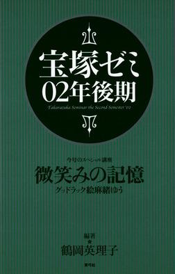 宝塚ゼミ02年後期-電子書籍