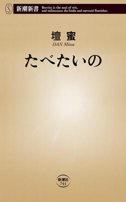 たべたいの(新潮新書)-電子書籍