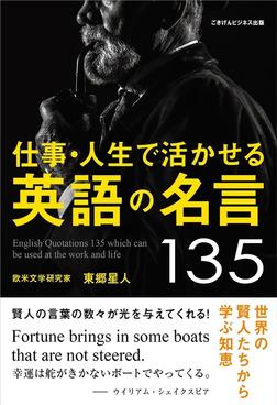 仕事・人生で活かせる英語の名言135-電子書籍