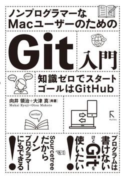 ノンプログラマーなMacユーザーのためのGit入門-電子書籍