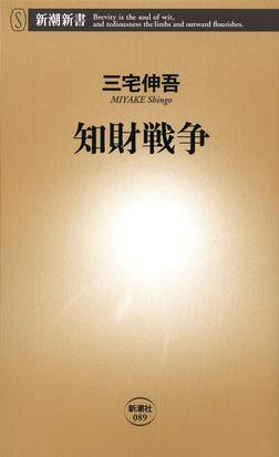 知財戦争-電子書籍