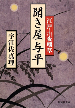 聞き屋与平 江戸夜咄草-電子書籍
