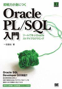即戦力が身につくOracle PL/SQL入門