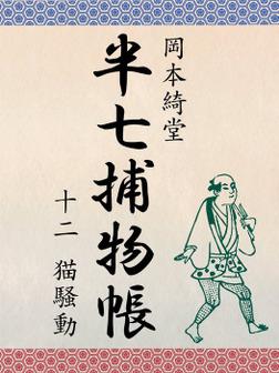 半七捕物帳 十二 猫騒動-電子書籍