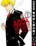 ACCA13区監察課 1巻【期間限...