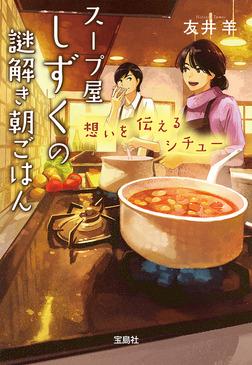 スープ屋しずくの謎解き朝ごはん 想いを伝えるシチュー-電子書籍