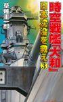 時空戦艦「大和」日本沈没を救え(コスモノベルズ)