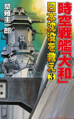 時空戦艦「大和」日本沈没を救え(3)-電子書籍