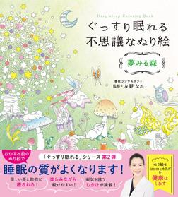ぐっすり眠れる不思議なぬり絵 夢みる森-電子書籍