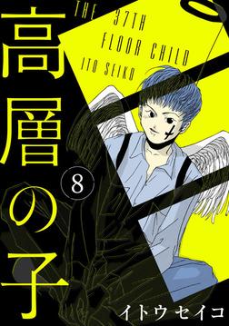高層の子【分冊版】 8-電子書籍