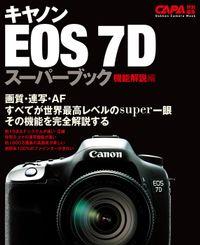 カメラムックデジタルカメラシリーズ