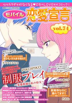 モバイル恋愛宣言 Vol.74-電子書籍